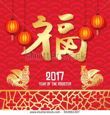classic new year background classic new year background vectores en