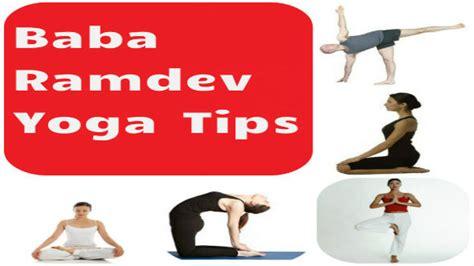 yoga tutorial by baba ramdev द ल द म ग और मन क ल ए फ यद म द ह baba ramdev yoga