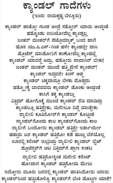biography meaning in kannada kannada proverbs rambling with bellur