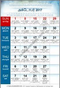 Calendar 2018 Tamil Panchangam October 2017 Tamil Calendar Hevilambi Varusham
