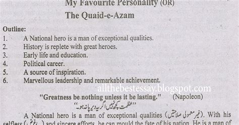Quaid E Azam Essay In Urdu For Class 6 by Pak Education Info My In History Essay For F A Fsc B A Bsc