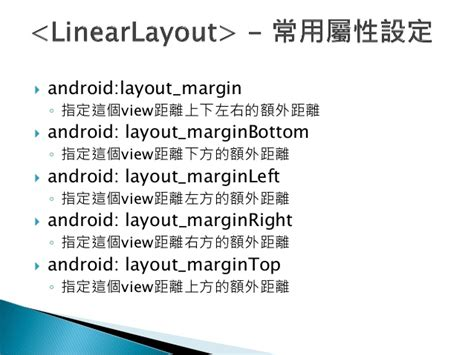 android layout marginleft 不同尺寸與解析度的螢幕下 android 程式 ui 的設計與解決方式