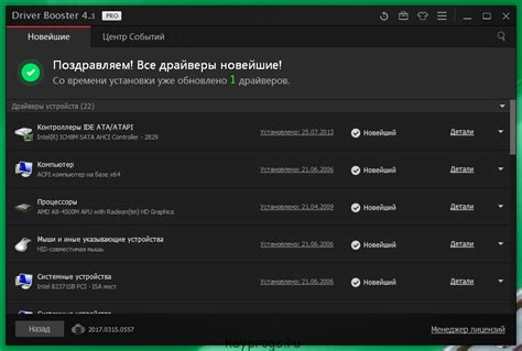 drive booster iobit driver booster pro 5 4 0 835 portable ключ