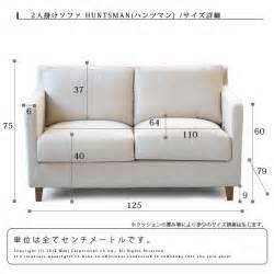 Couch Seat Height by Prs Rakuten Global Market Sofa Loveseat Shimizu Ryota