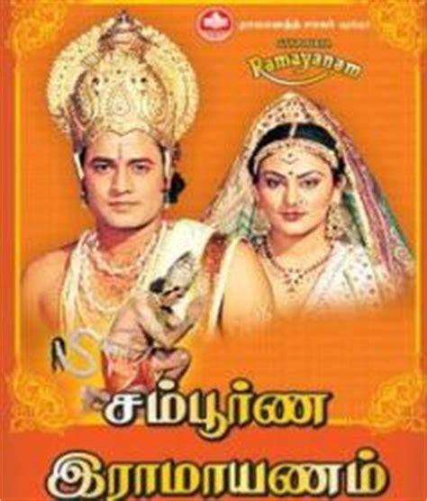 film seri ramayana buy soorna ramayanam t v serial dvd online tamil