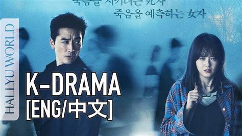 black ocn song seung heon and go ara starring in ocn s black
