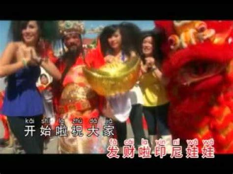 new year nian song new year song 2014 yin ni wa wa zhong guo nian