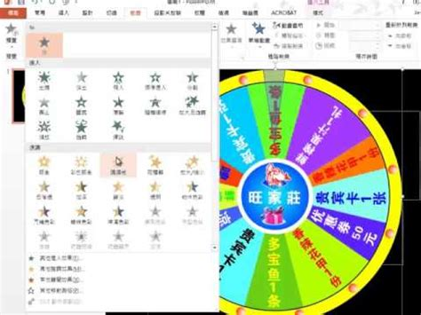 Spinning Wheel Template Powerpoint How To Make A Wheel Ppt Spinning Wheel Powerpoint