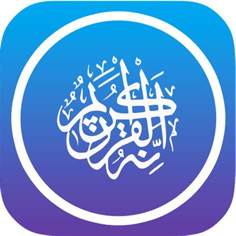 free download mp3 alquran net amazon com quran audio free for muslim القرآن الكريم