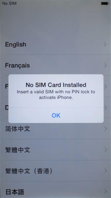 sim なし iphone 5 の初期化と再利用 赤び の備忘録