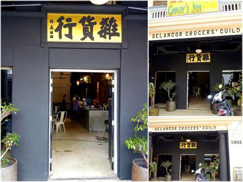 Restaurant Front Door The Front Door At Grocer S Inn Jalan Sultan Chinatown Restaurant Review Eatdrink