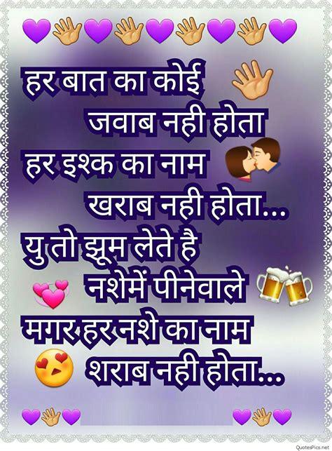 hindi shayari image best top of hindi quotes 2017 2017 inspiring quotes and