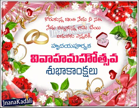 Wedding Anniversary Wishes Telugu by Best Telugu Marriage Anniversary Greetings Wedding