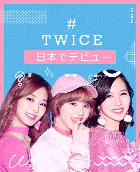 twice japan album japan debut best album twice teaser1 by rildoan on
