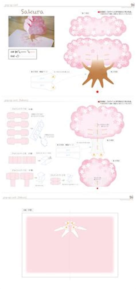Kagisippo Pop Up Cards Templates by Template For Cards Paper Craft And Paper Toys