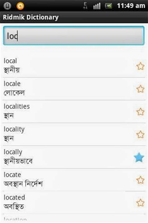 dictionary for android apk ridmik e2b dictionary apk for android phone free android apps