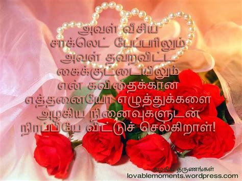 images of love tamil kavithai tamil love kavithai page 4 அழக ய தர ணங கள