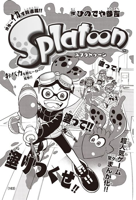 splatoon vol 1 books special splatoon chapter available to read