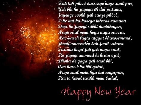 happy new year 2015 poem new year 2015 quotes and poems quotesgram