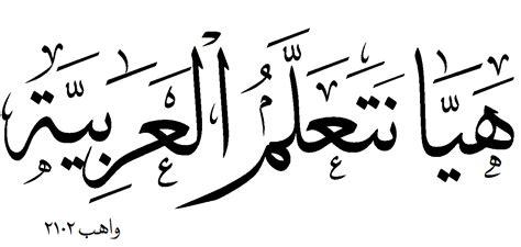 font kaligrafi arab software kaligrafi arab kelk software mudah membuat