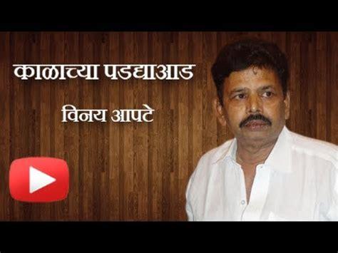 Multi-Talented Veteran Marathi Actor Vinay Apte Passes ...