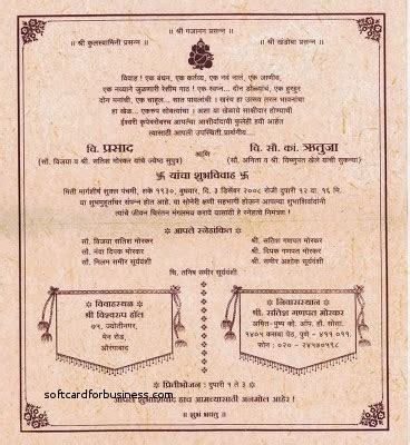 wedding card in sle wedding invitation card quotes in marathi wedding invitation ideas