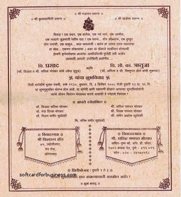 wedding card matter in for wedding invitation card matter in marathi wedding