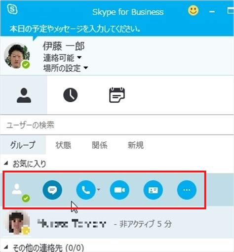 t駘馗harger skype bureau プレゼンテーションを行う 画面共有 e yanka office 365