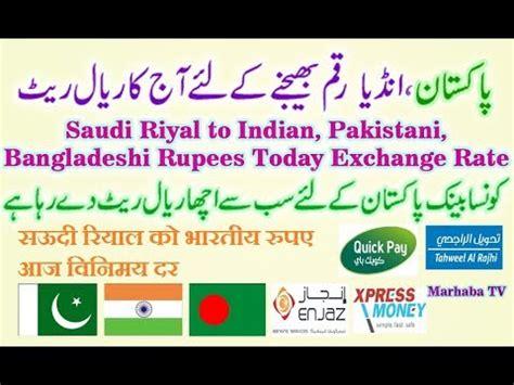 currency converter sar to inr saudi riyal rate today in pakistan saudi riyal indian
