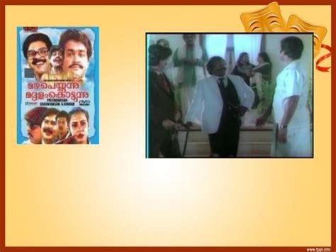 malayalam film quiz games prelims chithramela malayalam movie quiz