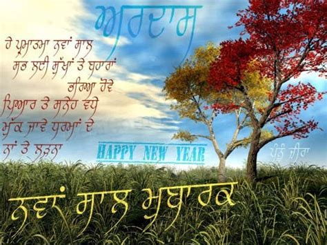 happy new year ardas desicomments com