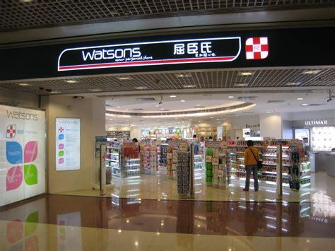 Shoo Watsons file hk plaza watsons store jpg wikimedia commons