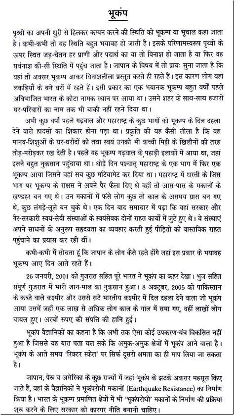 earthquake biography in hindi images on save earth in hindi impremedia net