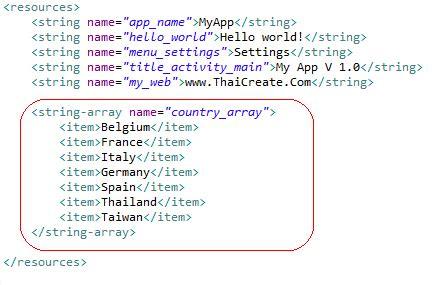 android layout xml string array เร ยกใช งาน string xml บน android ไฟล จ ดเก บค า string