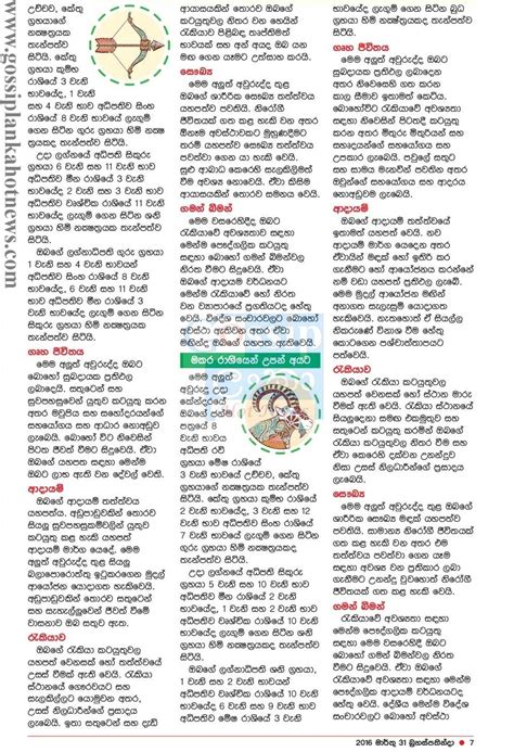 new year article in ස හල අව ර ද පල පල sinhala new year lagna palapala 2016