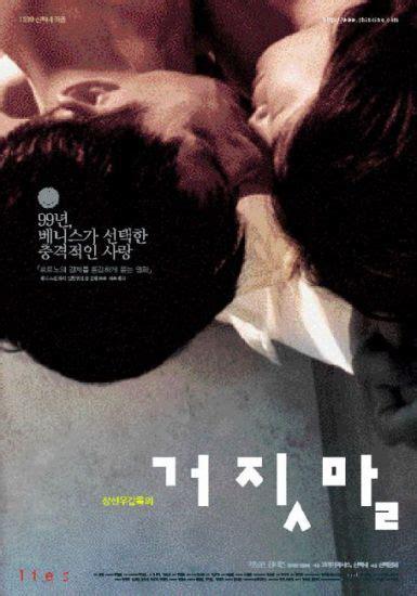 film korea lies korean movie 18 images frompo 1