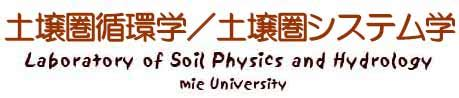 staff and labs department of physics meiji university laboratory of soil physics hydrology