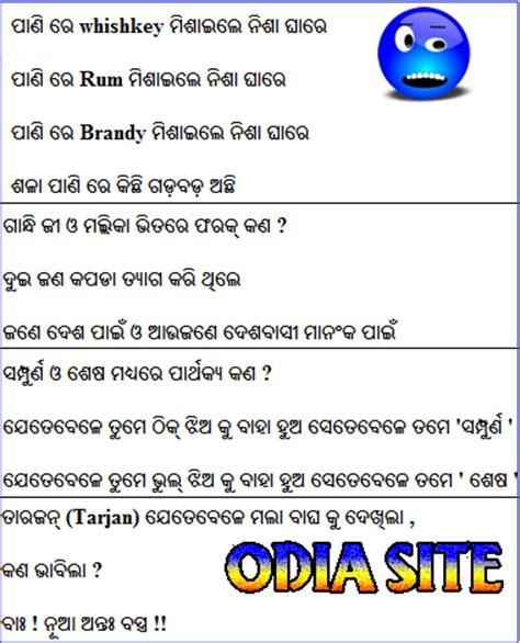 Oriya Meme - odia funny post check out odia funny post cntravel
