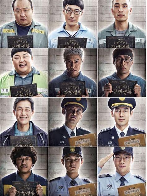 Bioskopkeren Wise Prison Life | ชอบแบบไหน จองแฮอ น ล คตำรวจ vs ล คน กโทษ wise prison life