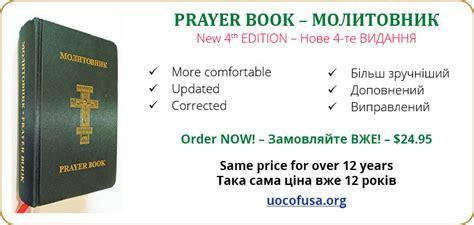 talks on prayer books ukrainian orthodox church of the usa news