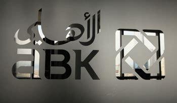 abk bank al ahli bank of kuwait