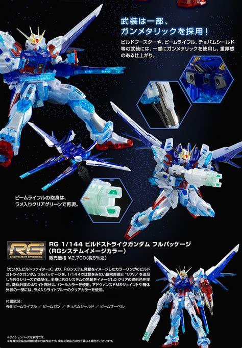 Gundam Rg 1 144 Build Strike Package Bandai rg 1 144 build strike gundam package rg system image color plastic model