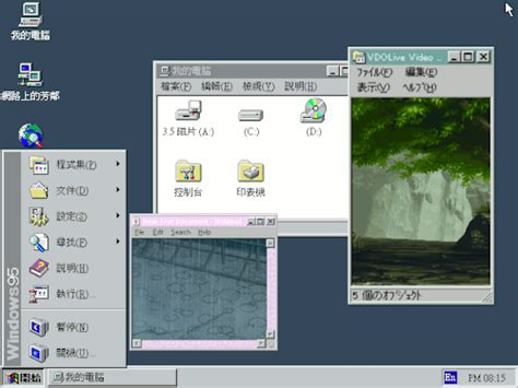 computer themes exe water windows 95my third final windows 95 edit find