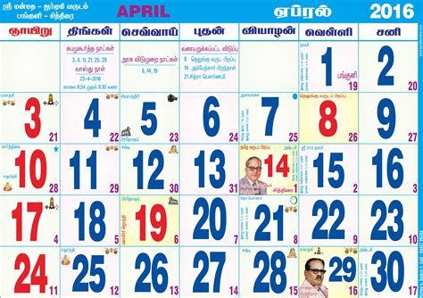 tamil new year calendar 28 images tamil new year