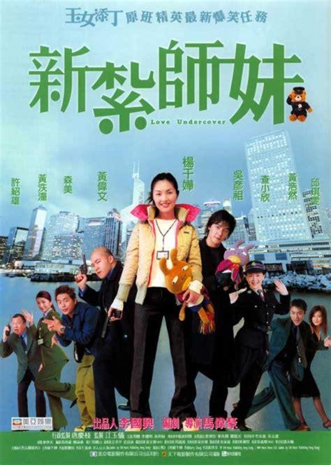 Film Love Undercover | love undercover ddl vostfr film hongkongais drama et