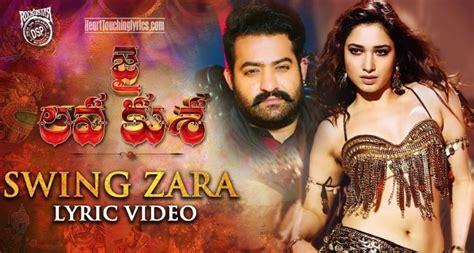 Swing Zara Song Lyrics Jai Lava Kusa Telugu Songs Lyrics
