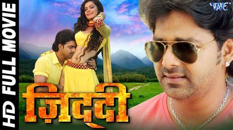 film 2017 bhojpuri pawan singh bhojpuri movie 2017 ziddi hit bhojpuri