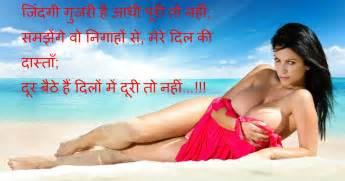 images hi images shayari romantic hindi shayari hd image hot girl