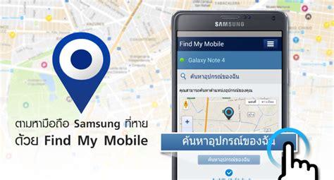 ว ธ ตามหาม อถ อ samsung หายได ด วย find my mobile ง ายแค 3 ข นตอน เช คราคา คอม