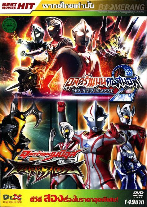 Film Ultraman Rebirth | ultraman cosmos blue planet ultraman mebius ghost rebirth